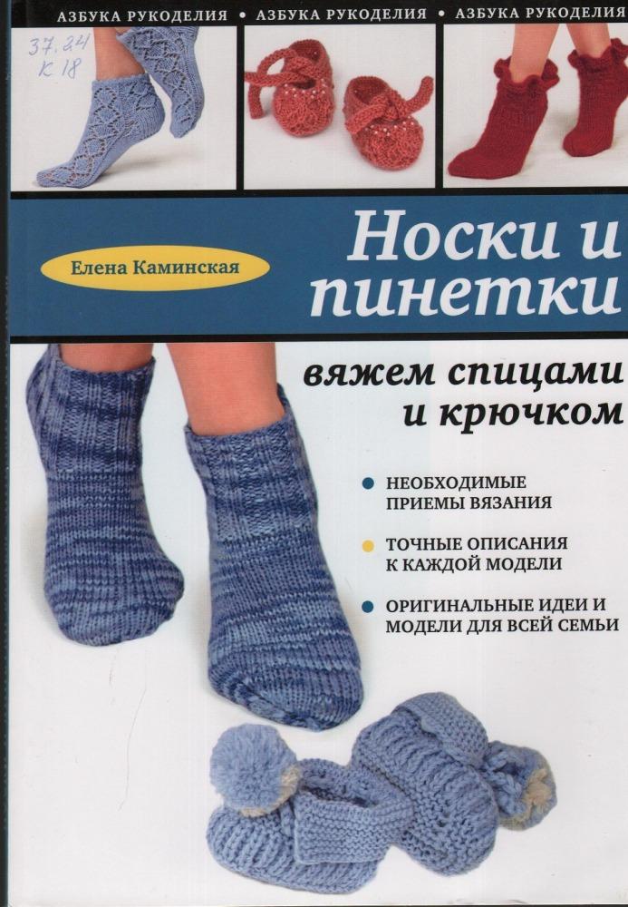 Вязание пинеток на спицах для носков